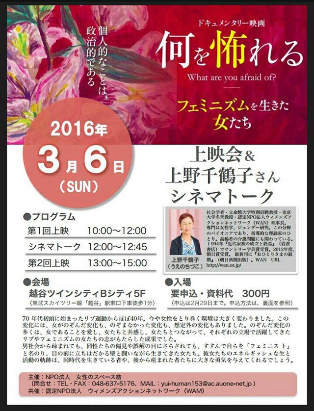 上野千鶴子 シネマトーク