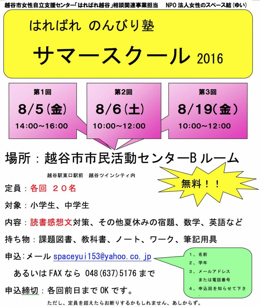 summerschool2016-08-02 12.28.21