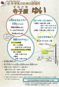terakoya201909-01