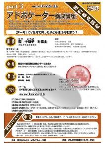 チラシ2019養成3回(アドボケーター) (1)